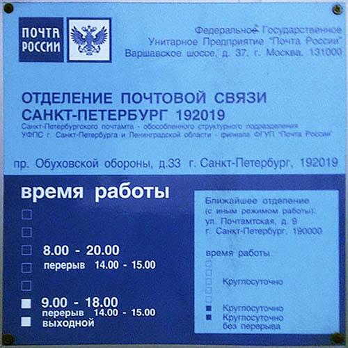 Почтовое отделение 192019