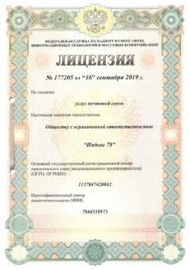 Лицензия Индекс 78